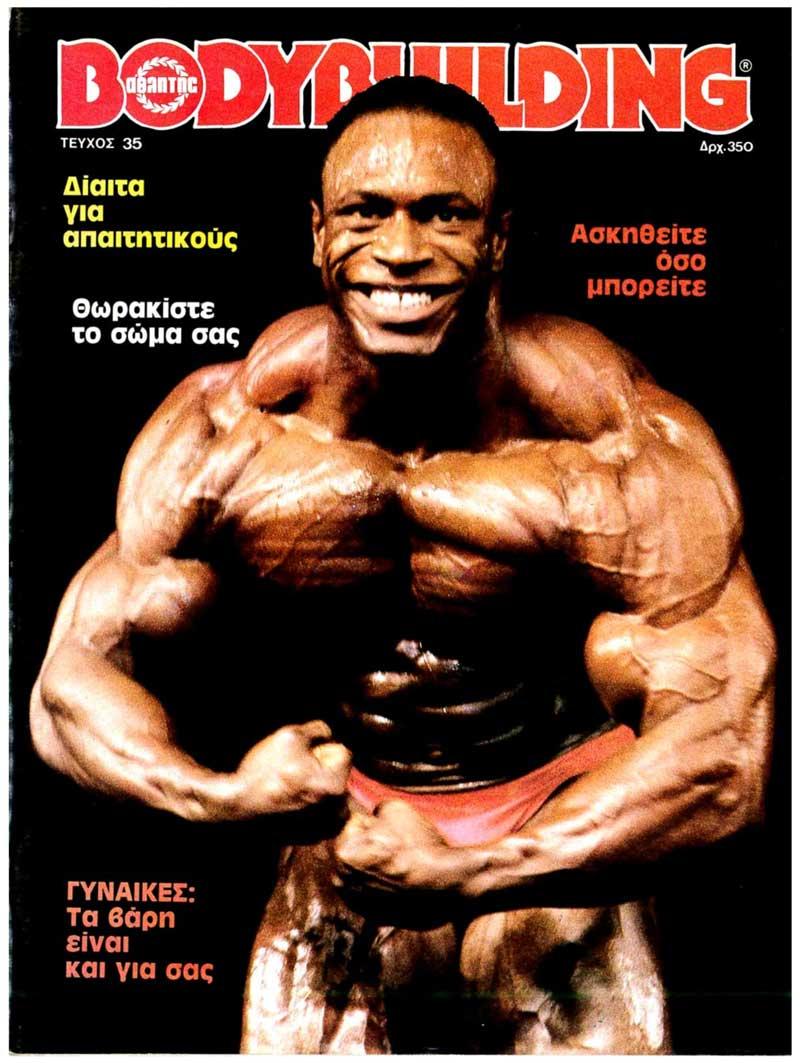 Όνομα: Bodybuilding-35-1987.jpg Εμφανίσεις: 720 Μέγεθος: 97,8 KB