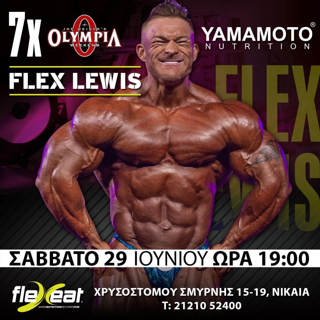 Όνομα: FLEX LEWIS.jpg Εμφανίσεις: 357 Μέγεθος: 157,7 KB