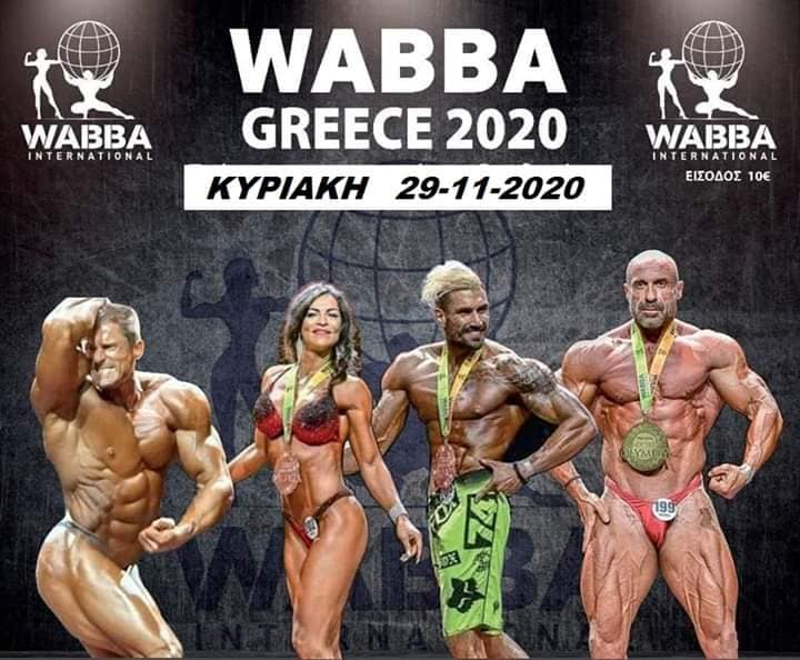 Όνομα: wabba greece.jpg Εμφανίσεις: 641 Μέγεθος: 65,2 KB