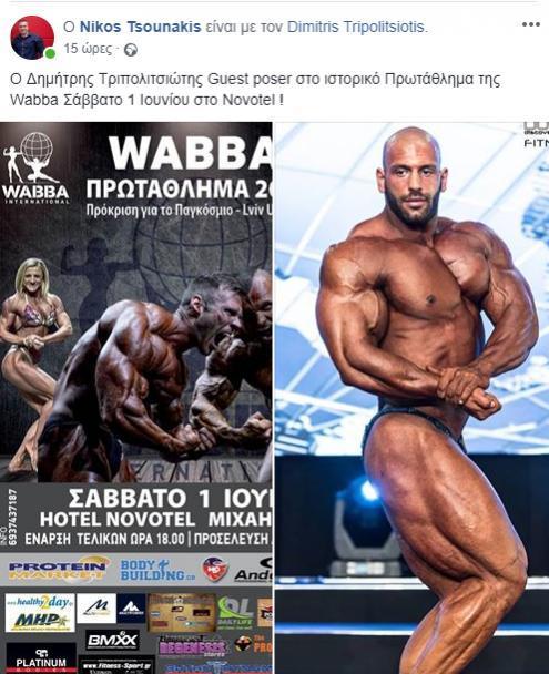 Όνομα: Tripo Guest WABBA 2019.jpg Εμφανίσεις: 2677 Μέγεθος: 62,5 KB