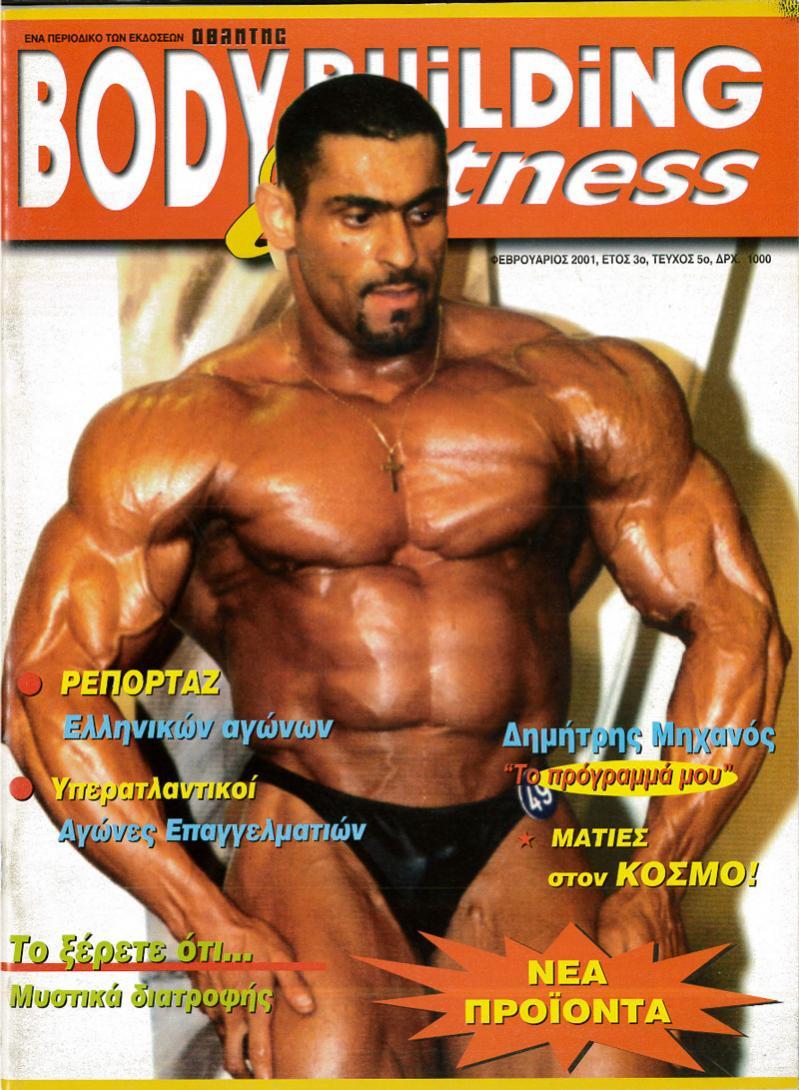 Όνομα: BB-Fitness-τεύχος-15.jpg Εμφανίσεις: 814 Μέγεθος: 138,3 KB