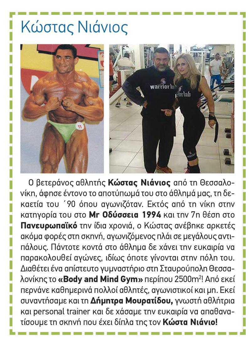Όνομα: Bodybuilding-&-Fitness---20-7.jpg Εμφανίσεις: 434 Μέγεθος: 312,5 KB