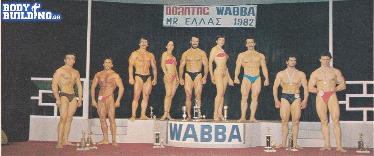 Όνομα: WΑΒΒΑ Mr Ελλάς 1982  (28) (Αντιγραφή).jpg Εμφανίσεις: 306 Μέγεθος: 120,9 KB