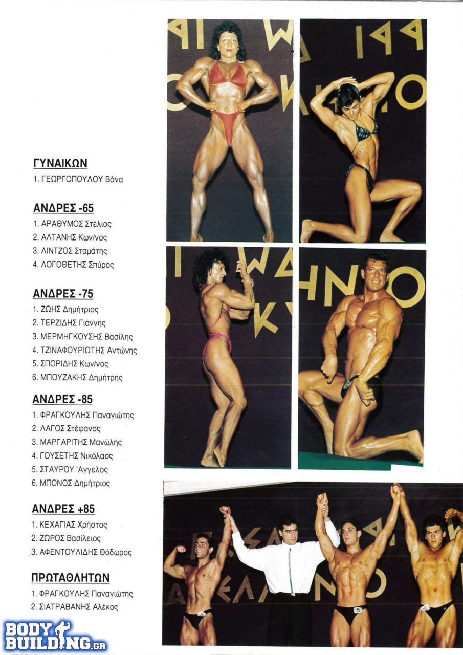 Όνομα: Πανελλήνιο Κύπελλο 1991-2.jpg Εμφανίσεις: 415 Μέγεθος: 152,1 KB
