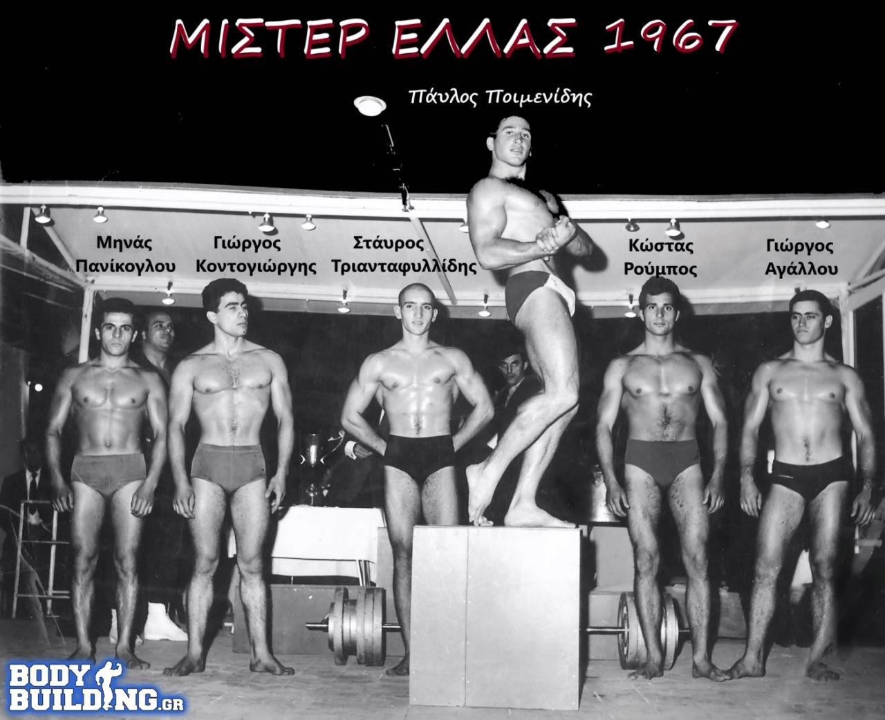 Όνομα: 1967-3 (Αντιγραφή).jpg Εμφανίσεις: 470 Μέγεθος: 143,2 KB