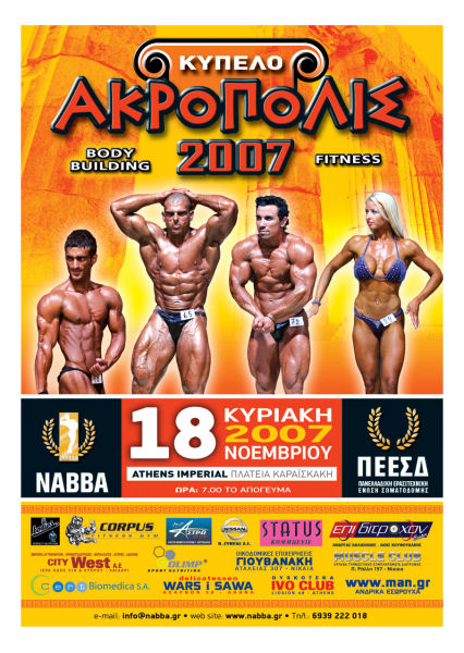 Όνομα: 2007111005932_acropolis_2007_small.jpg Εμφανίσεις: 136 Μέγεθος: 118,5 KB
