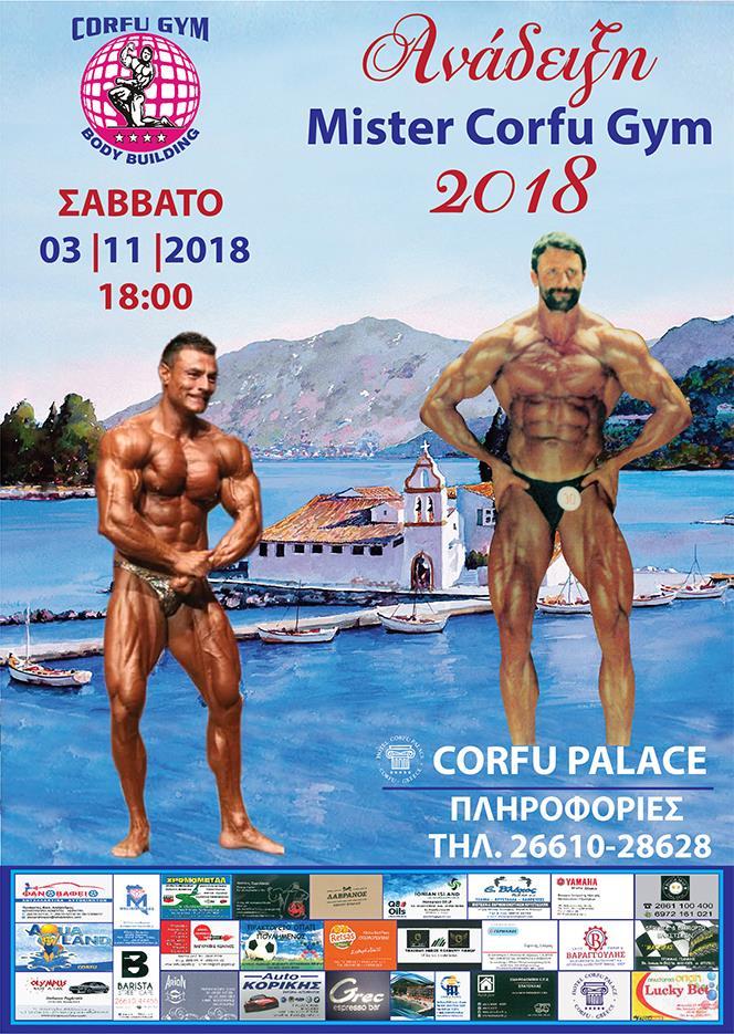 Όνομα: Mr Corfu GYM 2018.jpg Εμφανίσεις: 305 Μέγεθος: 135,2 KB