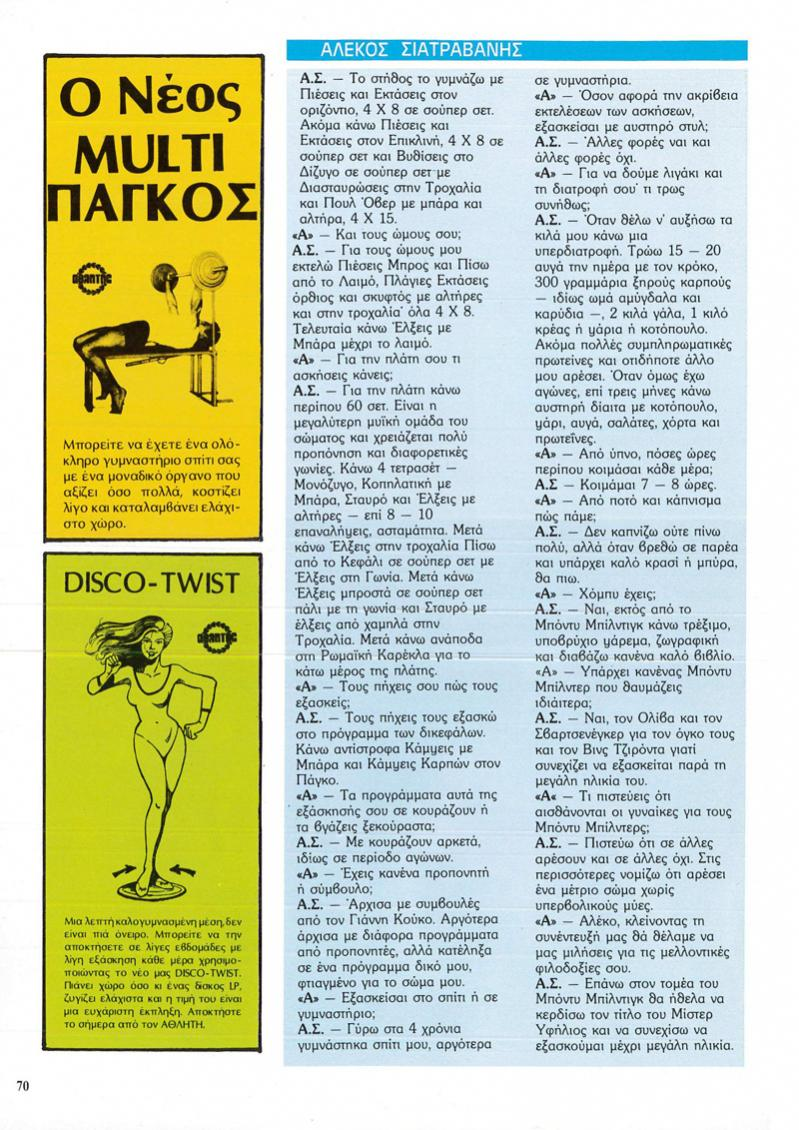 Όνομα: alekos3.jpg Εμφανίσεις: 490 Μέγεθος: 180,1 KB