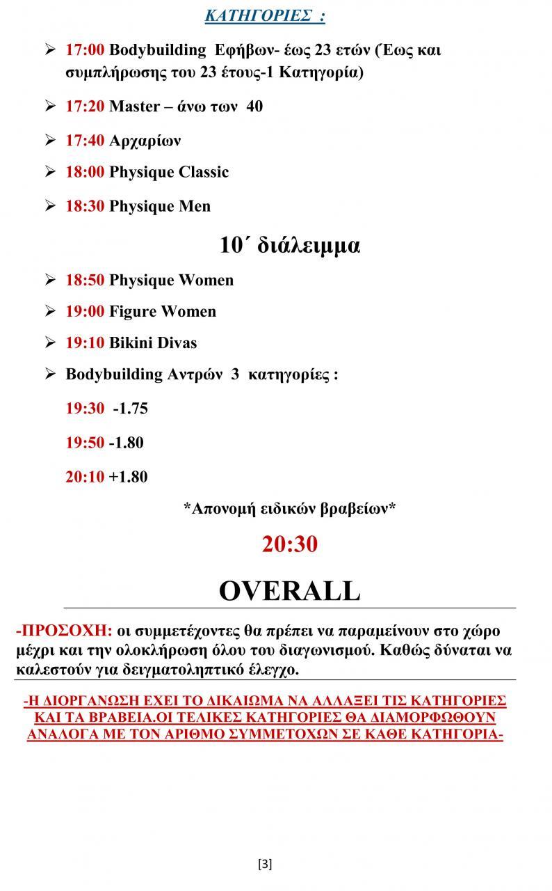 Όνομα: ΠΡΟΓΡΑΜΜΑ-1ου-KING-&-QUEEN-3.jpg Εμφανίσεις: 1083 Μέγεθος: 103,1 KB
