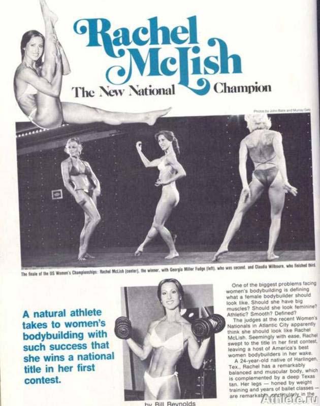 Όνομα: rach mclisha1.jpg Εμφανίσεις: 1972 Μέγεθος: 64,3 KB
