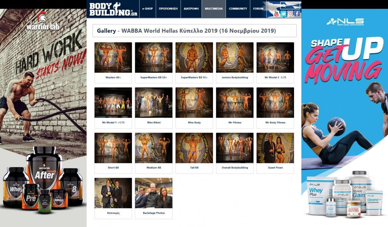 Όνομα: WABBA World Hellas Cup 2019 Gallery.jpg Εμφανίσεις: 488 Μέγεθος: 173,2 KB