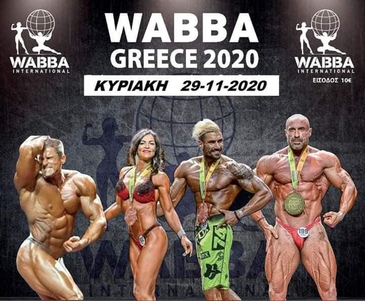 Όνομα: wabba greece.jpg Εμφανίσεις: 965 Μέγεθος: 65,2 KB
