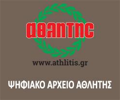 athlitis