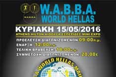 WABBA World Hellas 2016
