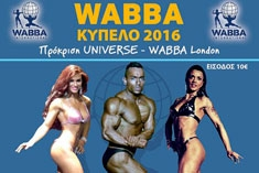 WABBA International Kύπελλο 2016