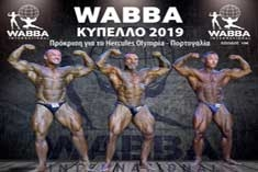 WABBA International Kύπελλο 2019
