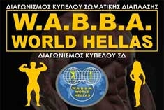 WABBA World Hellas Kύπελλο 2019